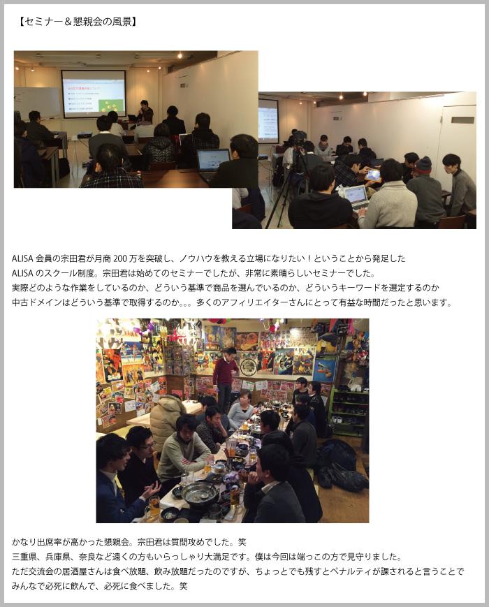 1月24日宗田スクール