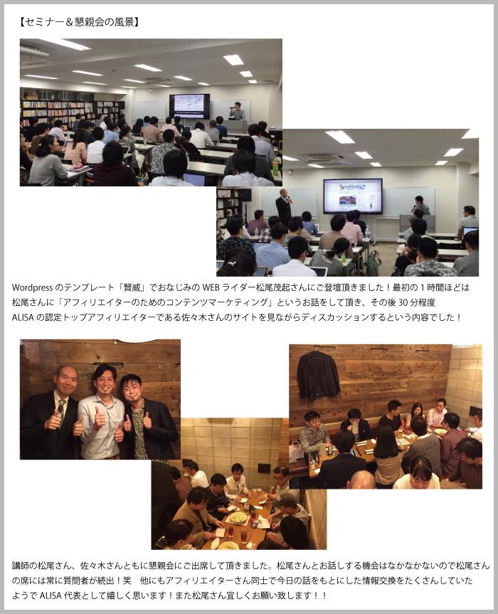 10月22日松尾茂起さんセミナー