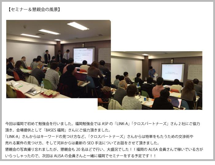 11月1日福岡勉強会
