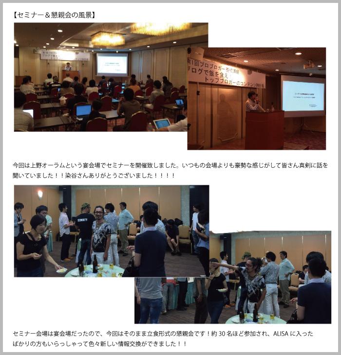 8月23日プロブロガー養成講座写真2